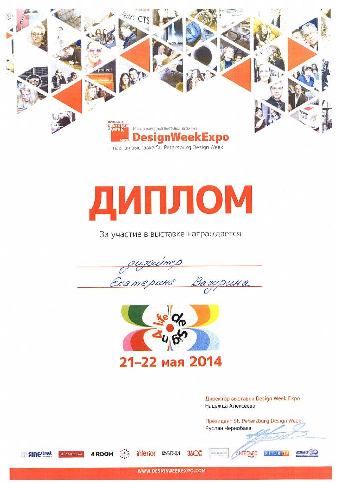 designweekexpo